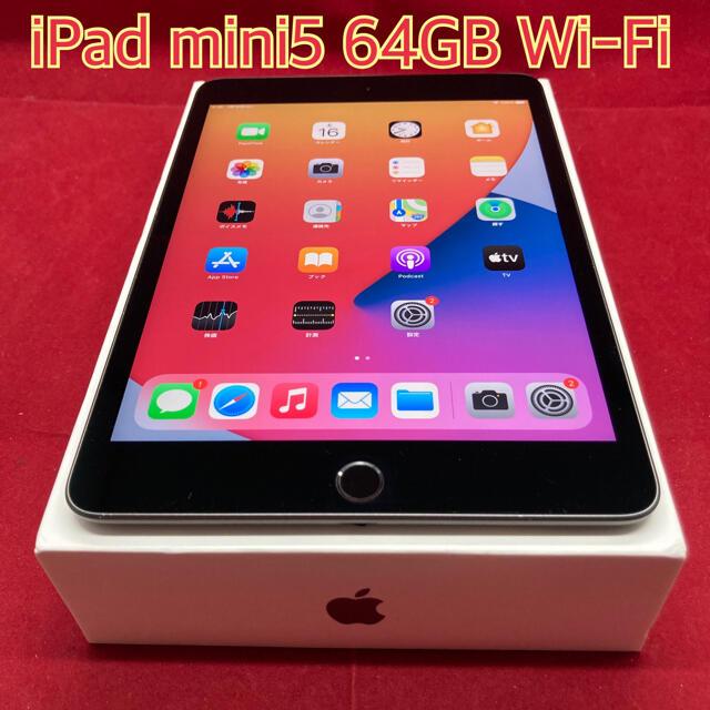 Apple(アップル)のiPad mini5 64GB Wi-Fiモデル 上美品 スマホ/家電/カメラのPC/タブレット(タブレット)の商品写真
