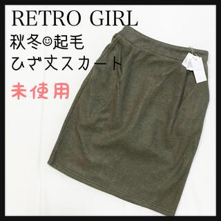 レトロガール(RETRO GIRL)のRETRO GIRL 起毛 ミディタイトスカート  秋 冬 カーキ(ひざ丈スカート)