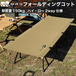 WAQ 2WAY フォールディング コット waq-cot1(寝袋/寝具)