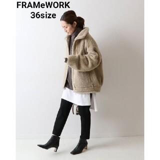 FRAMeWORK - フレームワーク FRAMeWORK ボアスタンドブルゾン 36サイズ