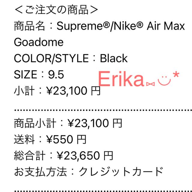 Supreme(シュプリーム)のmareo様専用 /Nike Air Max Goadome supreme メンズの靴/シューズ(スニーカー)の商品写真