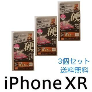 【3個セット】iPhone XR スマホ液晶保護フィルム 超透明ガラス エレコム