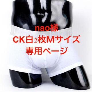 nao様 CK白2枚Mサイズ 専用ページ(その他)