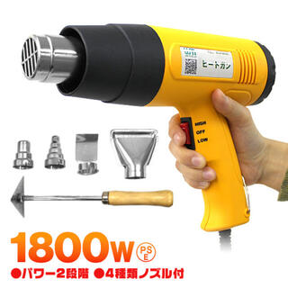 ヒートガン ホットガン 超強力 熱処理 ヒーティングガン ホットエアガン 熱風機(工具)