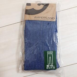ampersand - 【新品未使用】アンパサンド リブスパッツ レギンス 80~90センチ ブルー