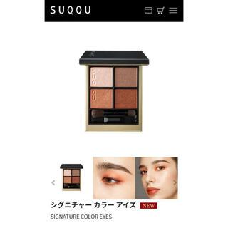 スック(SUQQU)のSUQQU シグニチャーカラーアイズ 02 アイシャドウ 陽香色 スック(アイシャドウ)