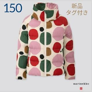 marimekko - 新品未使用タグ付き マリメッコ✖ユニクロ コラボ パデットジャケット 150