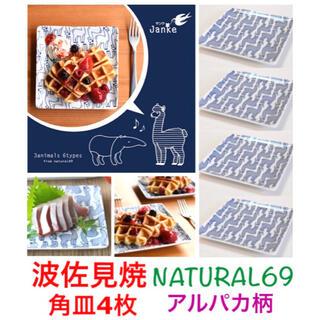 ハサミ(HASAMI)の新品波佐見焼NATURAL69ヤンケシリーズ角皿4枚アルパカ和食器動物柄(食器)