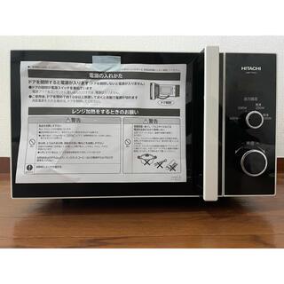 日立 - 日立 電子レンジ HMR-TR221-Z6 22L 2017年製