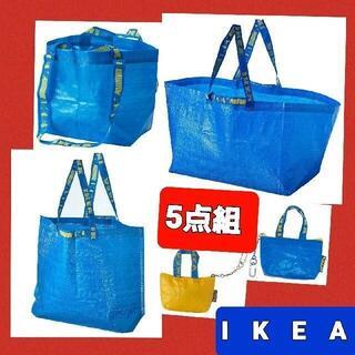 IKEA - 大人気IKEA エコバッグ フラクタブルーバッグ5点セット(クノーリグ2個入り)