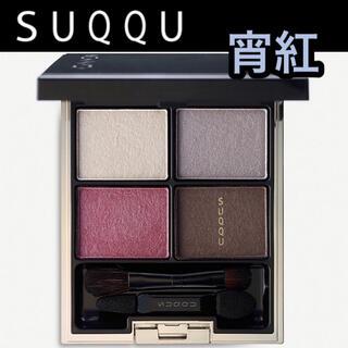 スック(SUQQU)のSUQQU 宵紅 デザイニングカラーアイズ 06(アイシャドウ)
