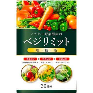 ベジリミット サラシア イヌリン 菊芋 生酵素 サプリ×3袋(その他)