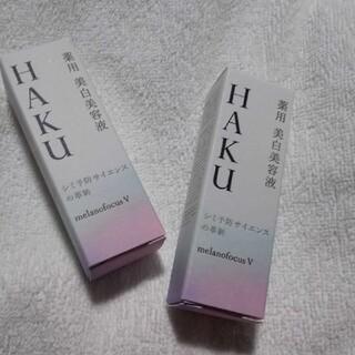 シセイドウ(SHISEIDO (資生堂))のHAKU メラノフォーカス  ハク 資生堂 6g 2個セット(美容液)