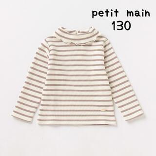 プティマイン(petit main)のプティマイン ボーダー トップス 130(Tシャツ/カットソー)