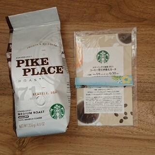 スターバックスコーヒー(Starbucks Coffee)の【新品未使用】【未開封】スタバ コーヒー豆 引き換え券 セット(フード/ドリンク券)