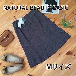 NATURAL BEAUTY BASIC - 【新品タグ付き!】ナチュラルビューティーベーシック 膝丈スカート♡