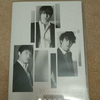 JUNSU/JEJUNG/YUCHUN/Memories in 2010 DVD(ミュージック)