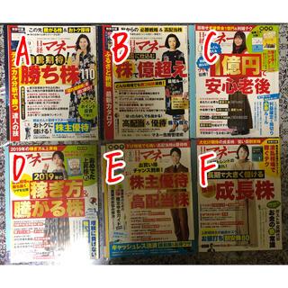 ニッケイビーピー(日経BP)の日経マネー 付録付き(ビジネス/経済/投資)