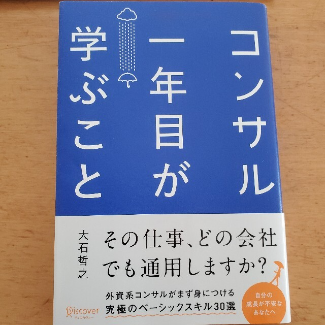 コンサル一年目が学ぶこと エンタメ/ホビーの本(ビジネス/経済)の商品写真