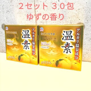 温素 入浴剤 ゆずの香り 30包(入浴剤/バスソルト)