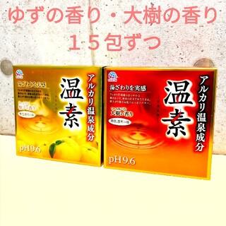 温素 入浴剤 ゆず 大樹の香り 各15包(入浴剤/バスソルト)