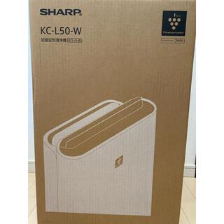 SHARP - KC-L50-W 加湿空気清浄機 シャープ プラズマクラスター