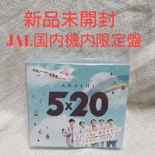 嵐 - 5×20 All the BEST!! 1999-2019