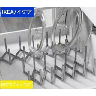 IKEA - 新品IKEA イケア便利で人気⭐ VARIERA ヴァリエラ鍋ぶたオーガナイザー
