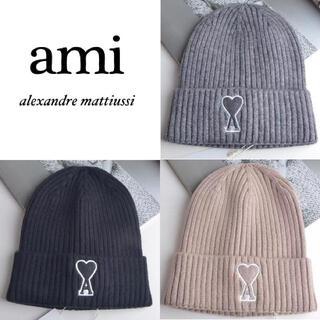 アミアレクサンドルマテュッシ ニット帽 ブラック(ニット帽/ビーニー)