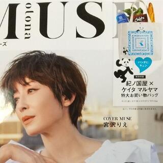 otona MUSE 2月号【付録のみ】 紀ノ国屋×ケイタ マルヤマ バッグ