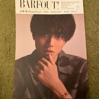 ジャニーズ(Johnny's)のBARFOUT! vol.299 永瀬廉(アート/エンタメ)