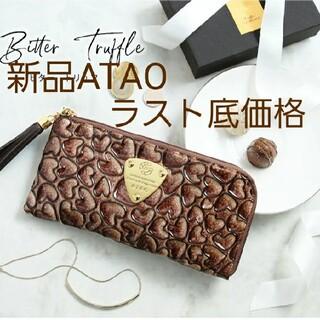 ATAO - 新品ATAO本日特価残り時わずか
