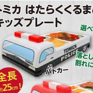 タカラトミー(Takara Tomy)のトミカ はたらくくるまの キッズプレート パトカー(プレート/茶碗)