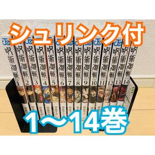 新品!呪術迴戦全巻セット1〜14巻(全巻セット)