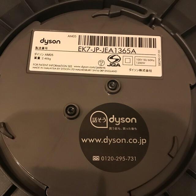 Dyson(ダイソン)のダイソン hot and cool AM05 スマホ/家電/カメラの冷暖房/空調(ファンヒーター)の商品写真