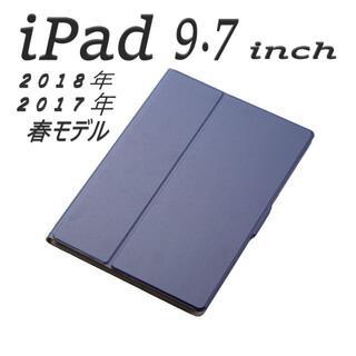 エレコム(ELECOM)の第6世代 iPad フラップカバー フリーアングル ソフトレザーケース(ブルー)(iPadケース)