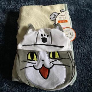 シマムラ(しまむら)の仕事猫 ポーチ付き ブランケット(おくるみ/ブランケット)