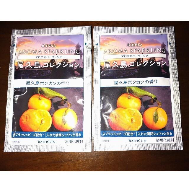 ツムラ(ツムラ)の【バスクリン】屋久島コレクション コスメ/美容のボディケア(入浴剤/バスソルト)の商品写真