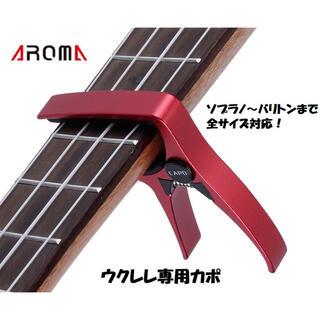 AROMA ウクレレ専用カポ【レッド】ソプラノ~バリトンまで対応可(ソプラノウクレレ)