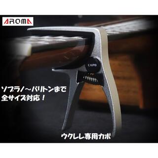 AROMA ウクレレ専用カポタスト【シルバー】ソプラノ~バリトンまで対応可 (ソプラノウクレレ)