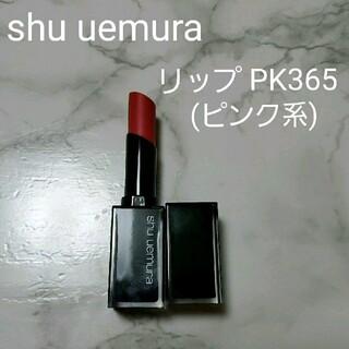 シュウウエムラ(shu uemura)のシュウウエムラ ルージュアンリミテッド PK365 ピンク系 リップ 口紅(口紅)