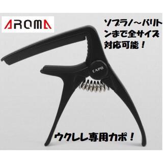 AROMA ウクレレ専用カポタスト【ブラック】ソプラノ~バリトンまで対応可   (ソプラノウクレレ)
