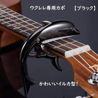 ウクレレ専用カポ【イルカ✖︎ブラック】かわいい 個性的 人気(ソプラノウクレレ)