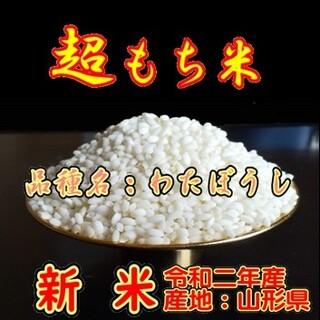 令和2年産 もち米 10kg(米/穀物)