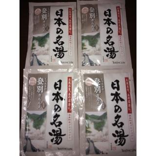 ツムラ - 【バスクリン】登別カルルス 4袋