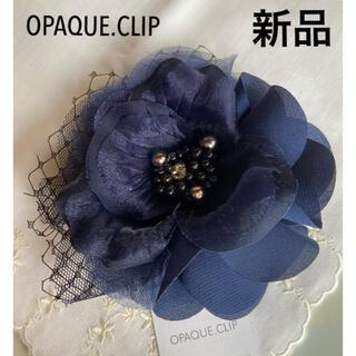 オペークドットクリップ(OPAQUE.CLIP)のコサージュ OPAQUE.CLIP 新品未使用(ブローチ/コサージュ)