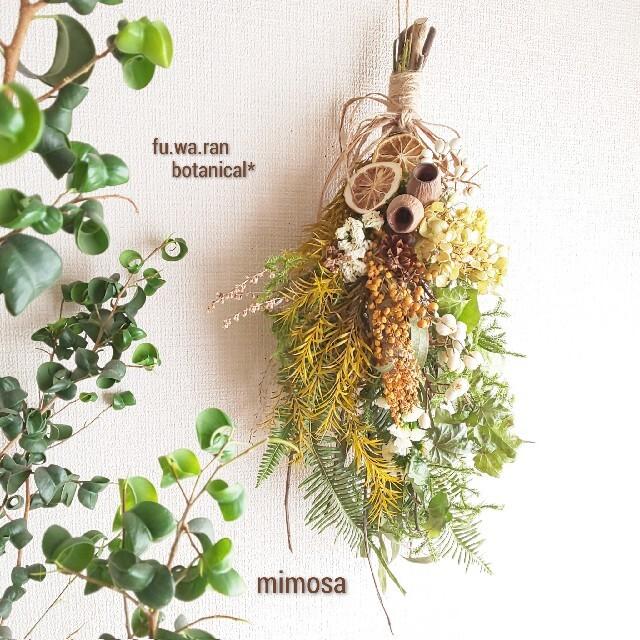 *専用* ミモザ&オレンジ  ドライフラワースワッグ ハンドメイドのフラワー/ガーデン(ドライフラワー)の商品写真