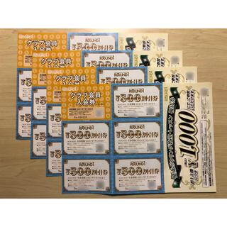 ラウンドワン 株主優待券10000円割引+ボウリング優待券,入会券4枚(ボウリング場)