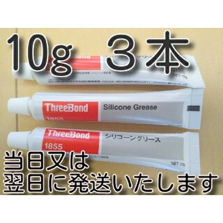 スリーボンド シリコングリス1855 ブレーキグリス等 音鳴り防止(メンテナンス用品)