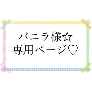 バニラ様☆専用ページ☆